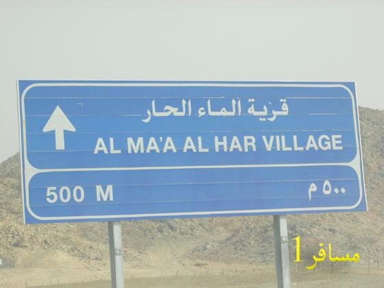 قرية غميقة العين الحارة mk19047_o.jpg