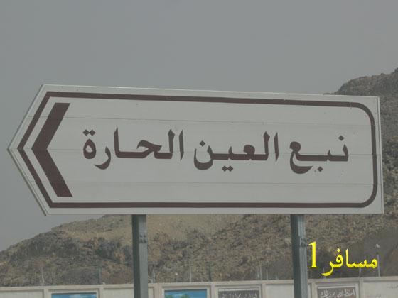 قرية غميقة العين الحارة mk19047_oo.jpg