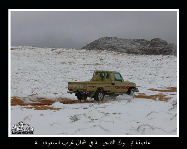 صور الثلوج بتبوك