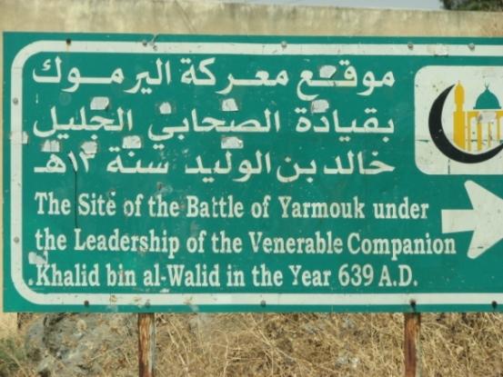 بالصور: موقع معركة اليرموك منطقة (لواء كنانة) الاردن mk15396_img_0433.jpg