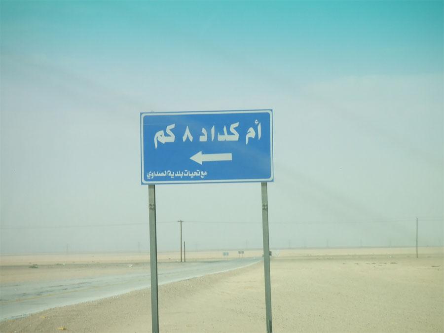 رحلة كزاز مصورة رقيبة 1433هـ