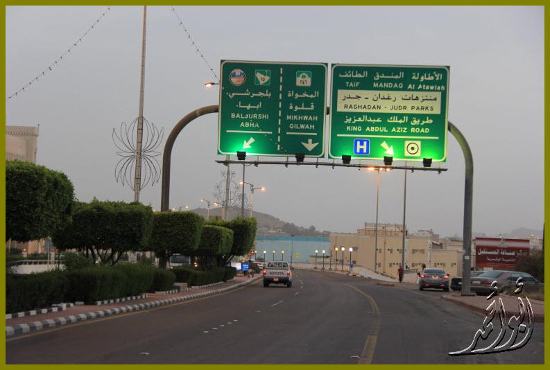 طريق مختصر من الرياض إلى الباحه الرياض ظلم تربة الباحة تقرير مصور