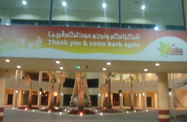 صور لمنتزه عين عذاري ((البحرين)) mk44642_dsc03172.jpg