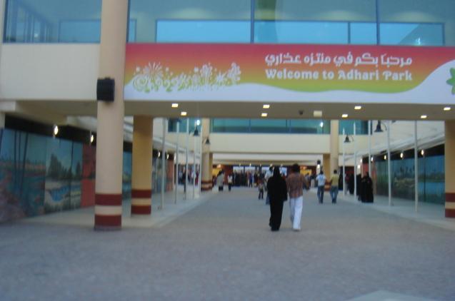 صور لمنتزه عين عذاري ((البحرين)) mk44642_dsc03198.jpg
