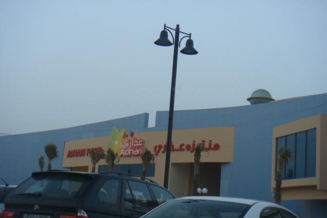 صور لمنتزه عين عذاري ((البحرين)) mk44642_dsc03200.jpg