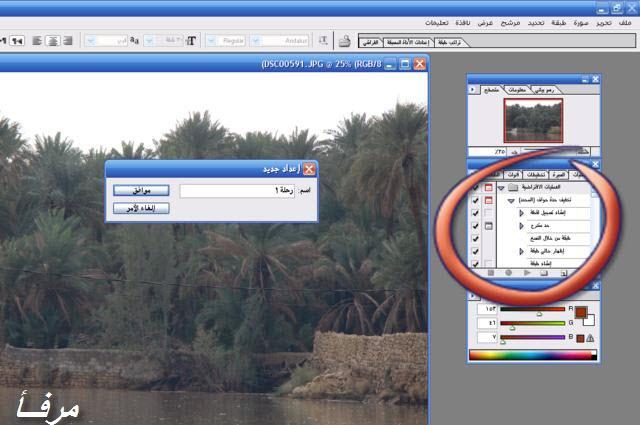 شرح مفصل بالرسومات لعمل الإطارات والتواقيع وتصغيرأحجام الصور بضغطة زر من الفوتوشوب Mk44418_image10