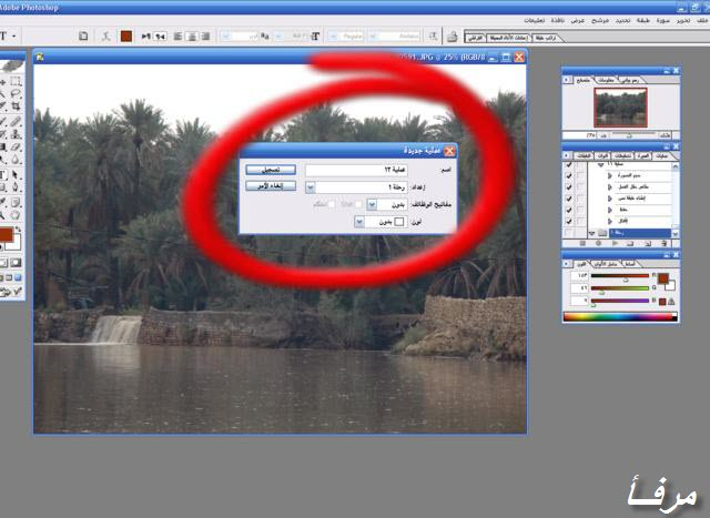 شرح مفصل بالرسومات لعمل الإطارات والتواقيع وتصغيرأحجام الصور بضغطة زر من الفوتوشوب Mk44418_image12