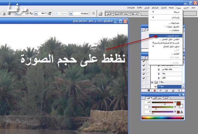 شرح مفصل بالرسومات لعمل الإطارات والتواقيع وتصغيرأحجام الصور بضغطة زر من الفوتوشوب Mk44418_image14