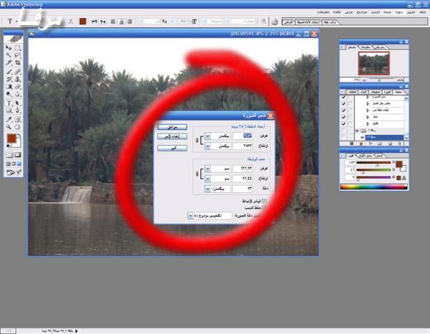 شرح مفصل بالرسومات لعمل الإطارات والتواقيع وتصغيرأحجام الصور بضغطة زر من الفوتوشوب Mk44418_image15