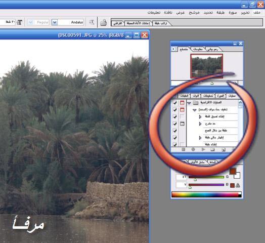 شرح مفصل بالرسومات لعمل الإطارات والتواقيع وتصغيرأحجام الصور بضغطة زر من الفوتوشوب Mk44418_image6