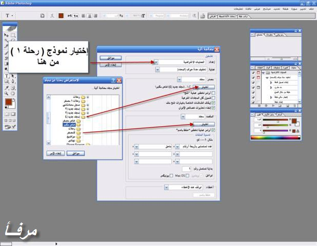 شرح مفصل بالرسومات لعمل الإطارات والتواقيع وتصغيرأحجام الصور بضغطة زر من الفوتوشوب Mk44418_fdgdf