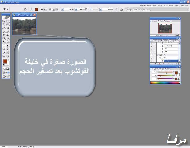 شرح مفصل بالرسومات لعمل الإطارات والتواقيع وتصغيرأحجام الصور بضغطة زر من الفوتوشوب Mk44418_image18