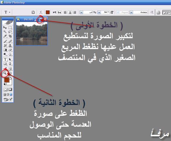 شرح مفصل بالرسومات لعمل الإطارات والتواقيع وتصغيرأحجام الصور بضغطة زر من الفوتوشوب Mk44418_image19