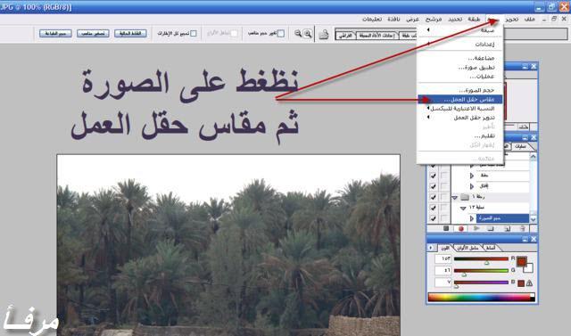 شرح مفصل بالرسومات لعمل الإطارات والتواقيع وتصغيرأحجام الصور بضغطة زر من الفوتوشوب Mk44418_image21