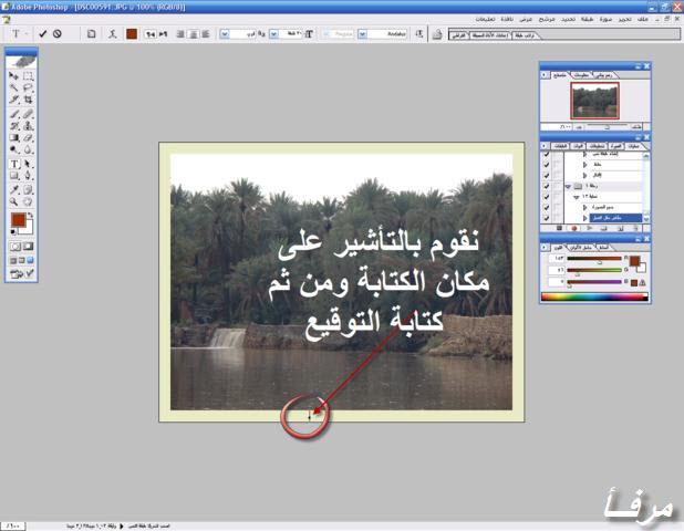 شرح مفصل بالرسومات لعمل الإطارات والتواقيع وتصغيرأحجام الصور بضغطة زر من الفوتوشوب Mk44418_image28