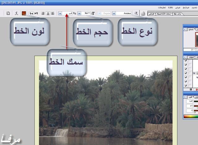 شرح مفصل بالرسومات لعمل الإطارات والتواقيع وتصغيرأحجام الصور بضغطة زر من الفوتوشوب Mk44418_image29