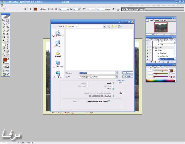 شرح مفصل بالرسومات لعمل الإطارات والتواقيع وتصغيرأحجام الصور بضغطة زر من الفوتوشوب Mk44418_image31
