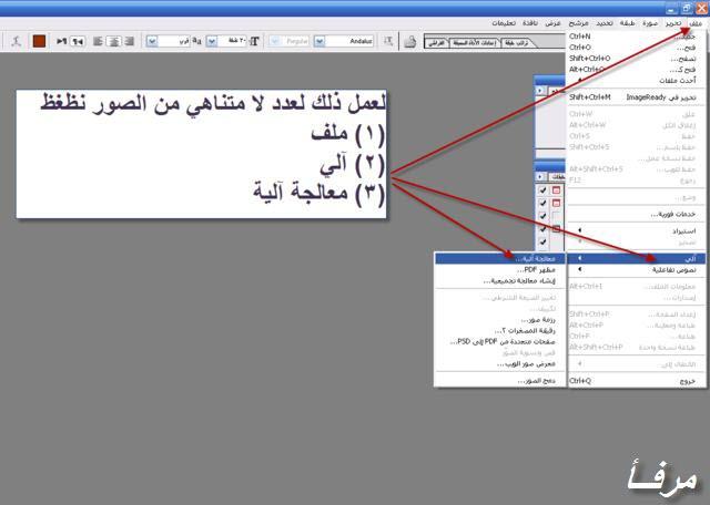 شرح مفصل بالرسومات لعمل الإطارات والتواقيع وتصغيرأحجام الصور بضغطة زر من الفوتوشوب Mk44418_image37