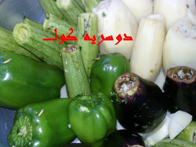 نقور الخضروات وتحشي جميعها مع مراعاة
