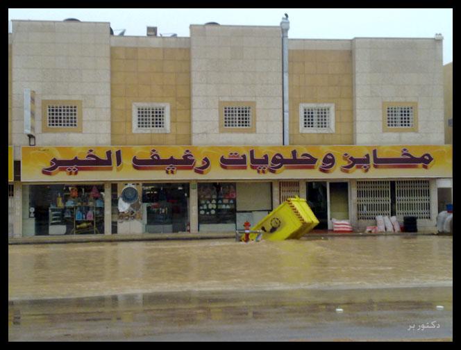 امطار الرياض 2010 mk11866_20100503044.