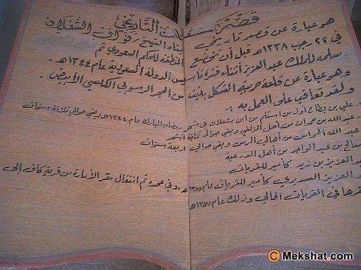 قصر الأمير نواف الشعلان mk179077_kafnawwaf2.