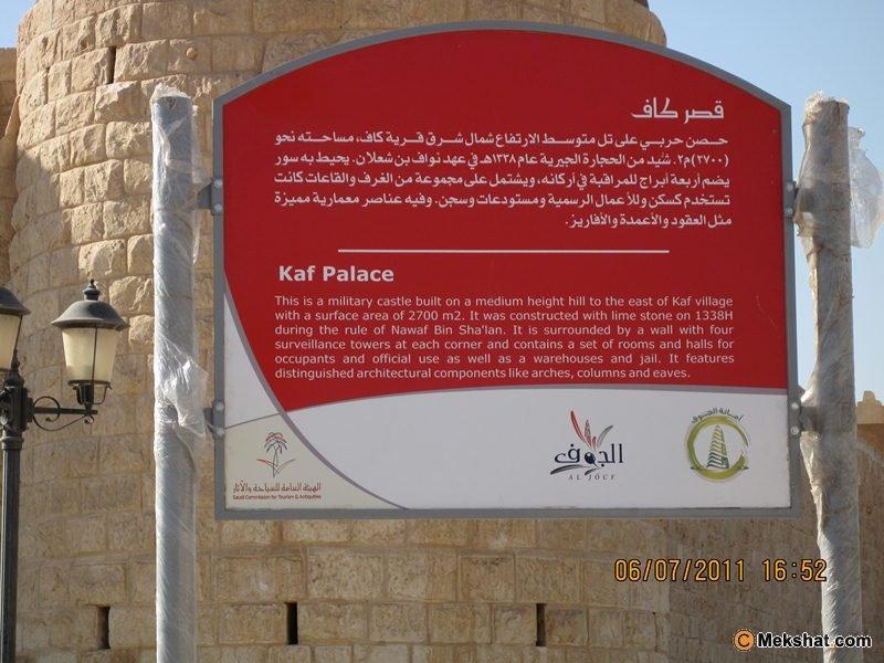 قصر الأمير نواف الشعلان mk179077_kna.jpg